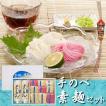 【贈り物】美川手のべ素麺 手のべ素麺セットS-20-A ギフト包装込