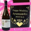 誕生日祝い 名入れ白ワイン ミッシェル・ピカール キュヴェ・レストラシオン ヴァン・ド・ペイ・ド・オック白