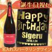 誕生日祝い 名入れスパークリングロゼワイン サンテロ ピノ ロゼ  750ml