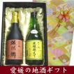 日本酒ギフト箱入り 彩  城川郷 特別純米酒 尾根越えて・大吟醸 720ML