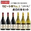 よりどり6本セット 赤ワイン 白ワイン セット ミディアムボディ フランス おすすめ 送料無料