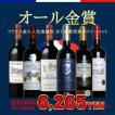 うきうきワインの玉手箱厳選!フランス産すべて金賞受賞!高級赤ワイン飲み比べ6本セット (送料無料・代引き手数料無料)