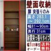 大型壁面書庫 本棚 高さ283.1〜292.1cm幅81〜90cm奥行31cm厚棚板(耐荷重30Kg)