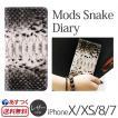 iPhone7 ケース 手帳型 レザー GAZE Mods Snake Diary