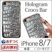 iPhone7 ケース 本革 レザー GAZE Hologram Croco Bar シルバー
