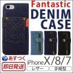 iPhone7 ケース 手帳型 デニム レザー Fantastick Diary Denim