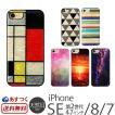 iPhone7 ハードケース 天然貝 ケース ikins 天然貝ケース