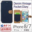 iPhone7 ケース 手帳型 デニム 本革 Denim Vintage Pocket Diary