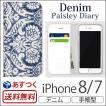 iPhone7 ケース 手帳型 デニム ペイズリー Denim Paisley Diary