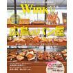 ウインク広島版2016年10月号 『通いたくなる広島のパン屋』 -広島・呉・竹原etc. のエリア情報