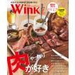 ウインク広島版2017年7月号 『やっぱり肉が好き』 -広島・呉・東広島etc. のエリア情報