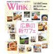 ウインク広島版2018年3月号 『広島の新カフェ』 -広島・呉・東広島etc. のエリア情報