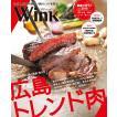 ウインク広島版2018年7月号『広島トレンド肉』 - 広島・呉・東広島etc. のエリア情報