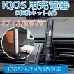アイコス iQOS 充電器  車 / 卓上 充電器 スタンドタイプ 車載キット ケーブル付