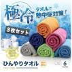 タオル 冷えタオル 冷却 冷感 3枚セット ひんやりタオル 冷却タオル タオル おすすめ 熱中症対策 uvカット ネッククーラー アイスタオル
