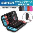 Nintendo Switchケース スイッチ ケース 保護フイルム ハードケース バンド付きケース 保護カバー 任天堂 ニンテンドー スイッチ ゲーム機収納バッグ