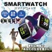 スマートウォッチ iphone 対応 android 対応 line 対応 心拍計 血圧計 歩数計 IP67防水 レディース腕時計 メンズ スマートブレスレット 着信通知 アラーム 時計