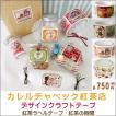 【カレルチャペック紅茶店】デザインクラフトテープ 紅茶ラベル・紅茶の時間