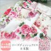 ディッシュクロス ふきん ローズ 薔薇 花柄 日本製 ギフト プレゼント かわいい おしゃれ プレゼント