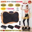 Yahoo第1位 AORTD 振動マシン EMS 効果 ダイエット器...