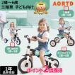 【5倍ポイント】AORTD 子供三輪車 折りたたみ 多機能...