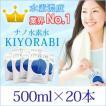 水素濃度[業界1位] 高濃度ナノ水素水 KIYORABI(キヨラビ)20本セット