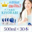 高濃度ナノ水素水 KIYORABIキヨラビ30本セット