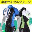 【タイムセール】半袖 サイクルウエア 自転車 サイクリング レディース メンズ バイク 吸汗速乾 送料無料