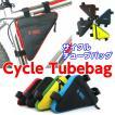 【5のつく日セール】サイクル チューブバッグ 小物入れ 自転車 ロードバイク フロント 送料無料