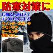 【5のつく日セール】フリース 防寒マスク ネックウォーマー ウィンタースポーツ 登山 アウトドア 送料無料