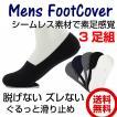 【ゾロ目セール】フットカバー 3足組 メンズ  靴下 浅履き ソックス 無地 送料無料