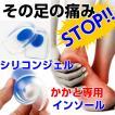 インソール シリコンジェル かかと 用 足の痛み 衝撃吸収 ソフトクッション効果 送料無料