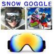 スノー ゴーグル スキー スノボー 軽量 ウィンタースポーツ 送料無料
