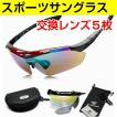 軽量スポーツサングラス 交換5枚レンズ フルオプション仕様 度付きレンズ対応 送料無料 サイクリング ゴルフ 野球 ランニング