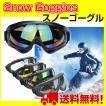 【5のつく日セール】スノボー ゴーグル スキー 軽量・コンパクト 大人からジュニアまで  送料無料