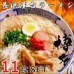 プレゼント ギフト 博多長浜ラーメン 11食セット(G)
