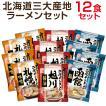 プレゼント ギフト 北海道三大産地ラーメン12食セット