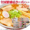 プレゼント ギフト 乾麺 全国繁盛店ラーメンセット20食