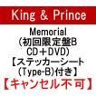 King & Prince Memorial(メモリアル) (初回限定盤B CD+DVD) (特典:ステッカーシートType-B付き)「キャンセル不可」