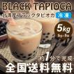 送料無料 ブラックタピオカ 冷凍 5kg 台湾 瞬間解凍 業務用 250杯分