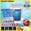 薬用 アスリート RLX  重炭酸湯 10錠 ホットタブ HotTab ほっとたぶ 入浴剤 重炭酸 タブレット 血行促進 ビタミンC 送料無料 ポイント消化