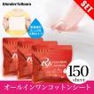 オールインワンコットンシート150枚 クレンジング 化粧水 乳液 美容液 業務用 日本製