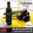新油 オリーブオイル  エクストラバージン コールドプレス オーストラリア コブラムエステート プレミアム オヒブランカ 500ml