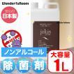 除菌剤 ノンアルコール 1L | 大容量 ウイルス 除菌 除去 日本製 空間 噴霧 化粧品成分 肌にやさしい 介護 除カビ 無臭 消臭 マスク併用 おすすめ