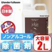除菌剤 ノンアルコール 2L | 大容量 ウイルス 除菌 除去 日本製 空間 噴霧 化粧品成分 肌にやさしい 介護 除カビ 無臭 消臭 マスク併用 おすすめ