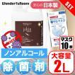 除菌剤 ノンアルコール 2L | 3層 マスク 10枚 プレゼント | 大容量 ウイルス 除菌 除去 日本製 空間 噴霧 化粧品成分 肌にやさしい 介護 除カビ 無臭 消臭