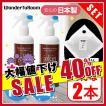 除菌 スプレー 2本 古来炭 1袋 | ノンアルコール ウイルス 除去 日本製 除菌剤 空間 噴霧 化粧品成分 肌にやさしい 消臭 無臭 マスク併用 おすすめ
