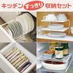 キッチン収納ラック シンク下 冷蔵庫 食器棚 スペースラック キッチンすっきり収納セット 送料無料