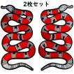 b11 大判 蛇 へび 2枚セット アップリケ パッチ アイロンワッペン 手芸 刺繍 リメイク ユニフォーム DIY ハンドメイド などにも