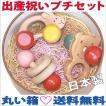 出産祝いプチセット 日本製